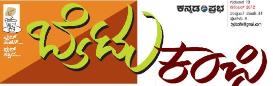 Kannada prabha zerodha