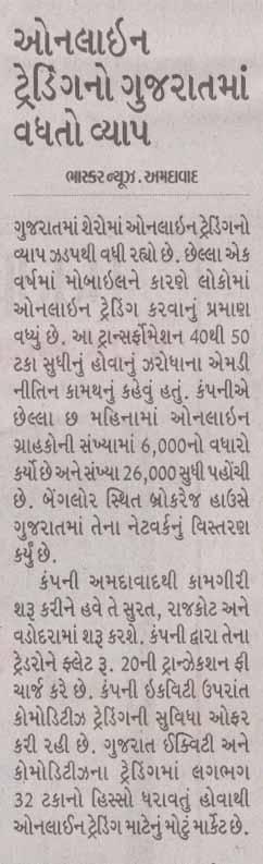 divya-bhaskar_zerodha_ahm_040613_pg-10.jpg