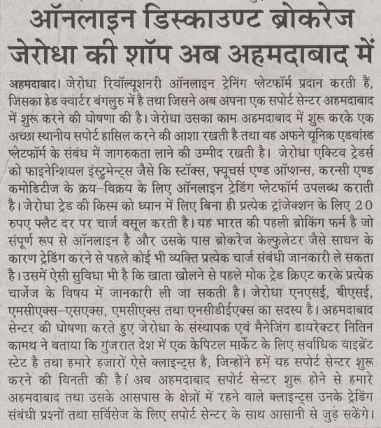 Gujarat Vaibhav_Zerodha_Ahm_010613_PG-11.jpg