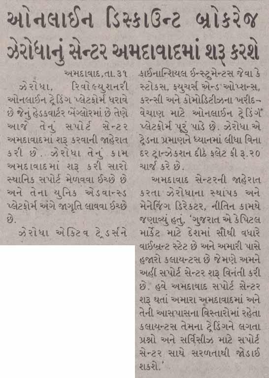 Jai Hind_Zerodha_Ahm_010613_PG-08.jpg