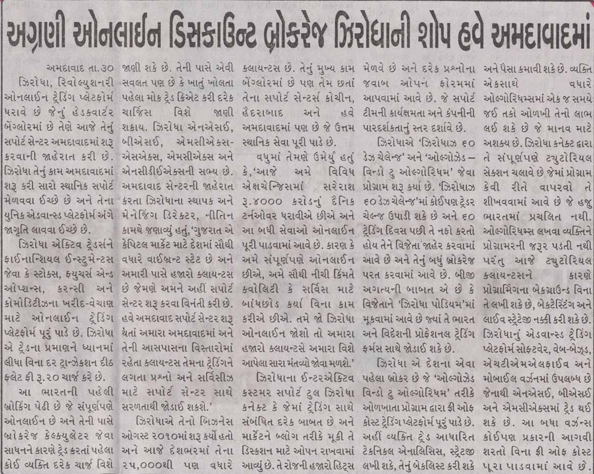 kesari_zerodha_junagadh_310513_pg-06.jpg