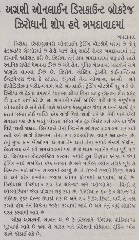 Rakhewal_Zerodha_Deesa_310513_PG-04.jpg